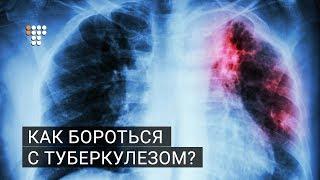 Как бороться с туберкулезом?