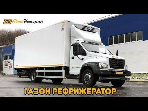 Газон Некст 10 тонн с дорогущим фургоном и холодильником от сети 380 В