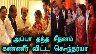 Soundarya Rajinikanth Marriage Highlights | பிரம்மாண்டமாக முடிந்த செளந்தர்யா கல்யாணம்