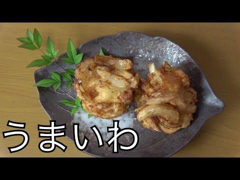 変な魚おじさんのお店で買った食材で『かきあげ』作ってみた!