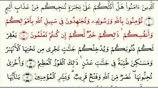 Сура 61 Ас-Сафф (Ряды)  - урок, таджвид, правильное чтение