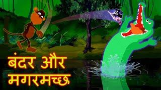 Bandar Aur Magarmachh      Hindi Moral Stories for Kids   Cartoon Fairy Tales   Panchtantra Stories
