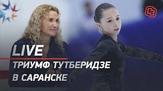 Триумф Тутберидзе в Саранске, новая жизнь Загитовой и выступление соперниц ТЩК в Сеуле
