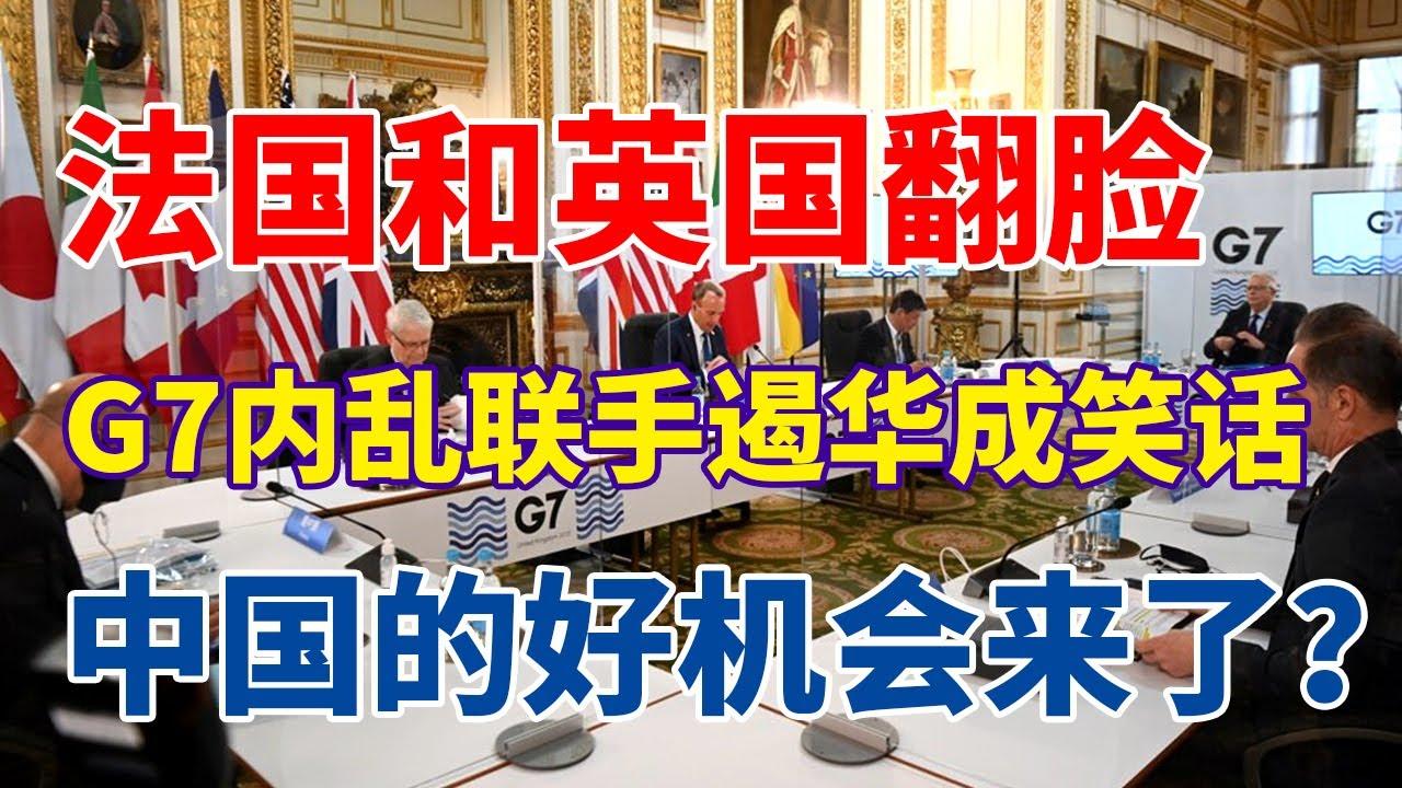 英法翻臉互相報復,G7內亂聯手遏華成笑話,中國的好機會來了?【强国军事】
