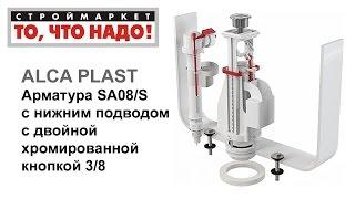 Арматура SA08/S с ниж. подвод. 3/8 ALCA PLAST для бачка унитаза, сливная арматура для унитаза(Строймаркет