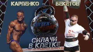 ЮРА ЗЕФИР VS ИРЛАНДСКИЙ БРОНСОН! СИЛАЧИ В КЛЕТКЕ! КАРПЕНКО VS БЕКЕТОВ! Третий четвертьфинал