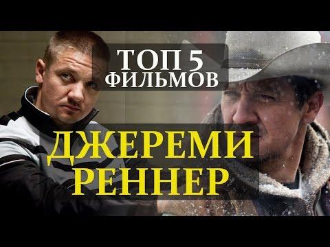 ТОП 5 ФИЛЬМОВ С ДЖЕРЕМИ РЕННЕР