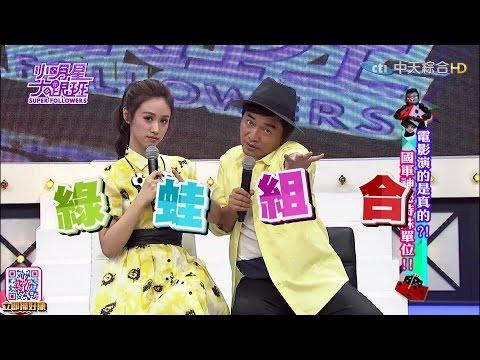 2016.07.25小明星大跟班完整版 電影演的是真的?!國軍神秘特殊單位!