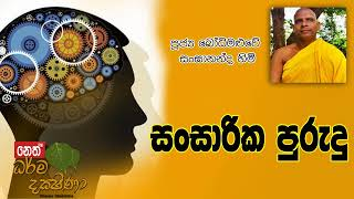 Darma Dakshina - 25-05-2019 - Bodhi Maluwe Sangananda Himi
