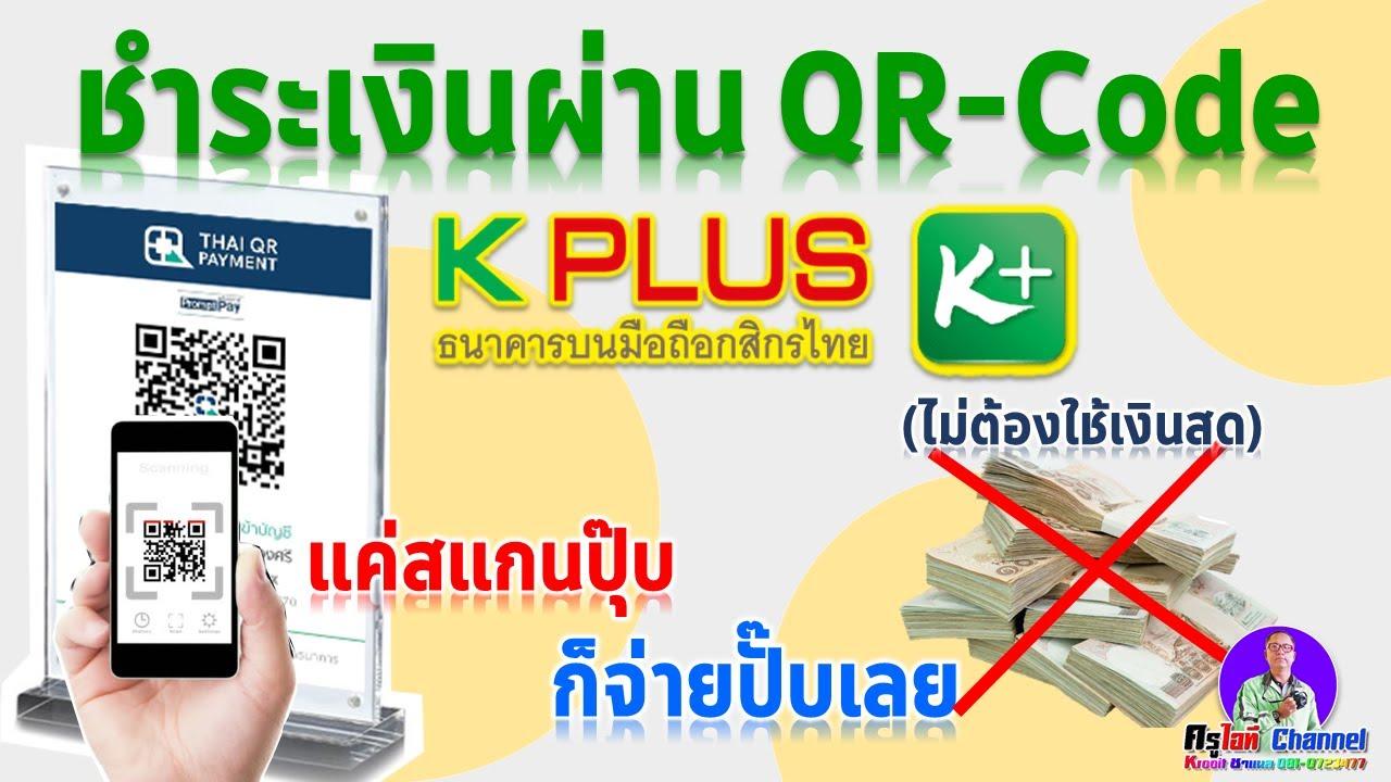จ่ายเงินด้วย QR Code K Plus ธ.กสิกรไทย (ง่ายแสนง่าย สะดวกสุดๆ ไม่ต้องใช้เงินสด)