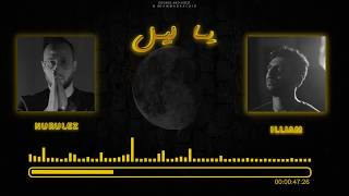 IBrahim Basha NuruleZ || يا ليل || ( ft. ILLIAM ) from Album Before Bed