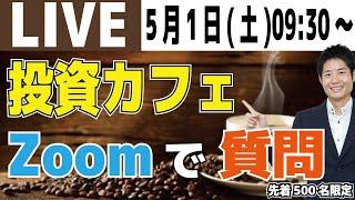 【YouTubeライブ同時開催】GW投資カフェ!つばめ投資顧問にZoomで質問してみよう【先着500名限定】