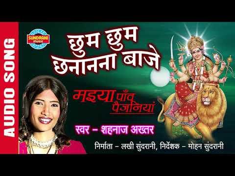 CHHUM CHHANNANA NAA BAJE Bhakti Jhankar