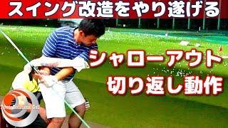 シャローアウト「切り返し動作」 スイング改造をやり遂げる【ゴルフレッスン】