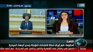 نشرة #القاهرة_والناس (3) 28 يونيو