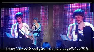 видео: Гошо VS Калбуров, Sofia live club, 30.05.2019