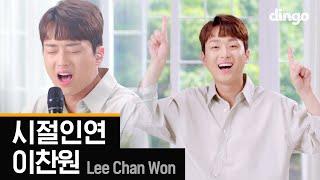 원테이크로 촬영 끝낸 트롯계의 아이돌 찬또배기 이찬원 - 시절인연(時節因緣) Lee Chan Won - Fate in Time [세로라이브] [4K] 딩고뮤직ㅣDingo Music