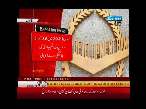 BREAKING NEWS: Asian Development Bank approves loan for Pakistan