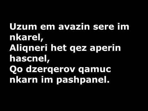 Gevorg Mkrtchyan - Uzum Em Avazin Sers Nkarel  Lyrics (karaoke)+barer