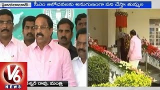 TRS Minister Thummala Nageswara Rao assures good governance in state - Hyderabad