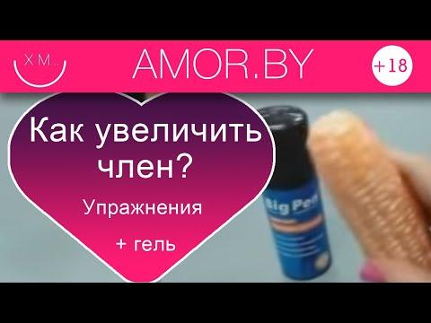 Инструкция по увеличению члена с помощью крема BigPen от Amor.by