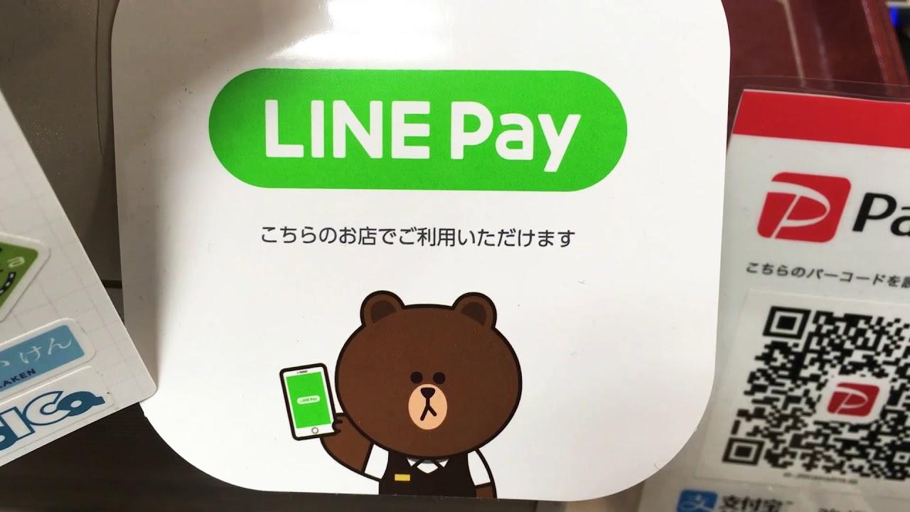 LINE PAY決済対応可能になりました キャッシュレス決済 QRコード決済 大和市 自然食品の店 ヘルスロード