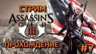 Assassin s Creed III - Стрим Прохождение 7