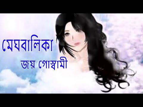 মেঘবালিকা - জয় গোস্বামী (Meghbalika - Joy Goshwami , Bangla Kobita)