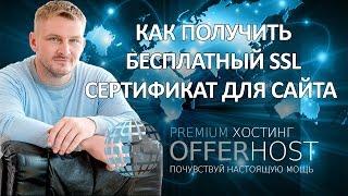 Как Получить Бесплатный SSL Сертификат Для Сайта  #OfferHost(Как Получить Бесплатный SSL Сертификат Для Сайта Хостинг и домен можно заказать тут - https://offerhost.ru ○•○•○•○..., 2016-11-02T08:05:26.000Z)