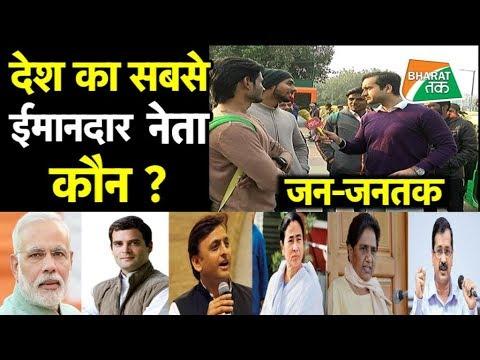 जनता किसको मानती है देश का सबसे ईमानदार नेता ?| Bharat Tak