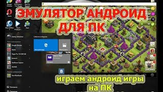 видео Скачать Bluestacks эмулятор на компьютер