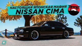 Настоящая Японская Мафия // Nissan Cima FGY-32