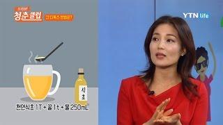 식초와 꿀로 하는 간단한 간 디톡스법! / YTN 라이…