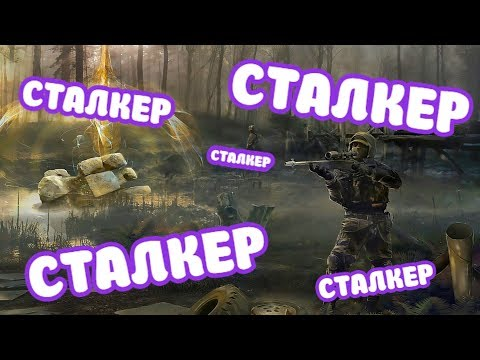 Stalker Online/Stay Out/Steam: Сталкер? Сталкер Сталкер