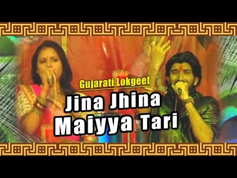 Jina Jhina Maiyya Tari  | Gujrati Lokgeet Song | Gaman Santhal | Meena Studio | Gujarati Sangeet