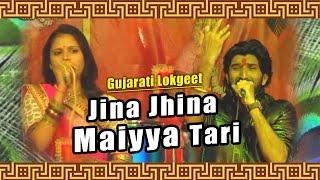 Download Hindi Video Songs - Jina Jhina Maiyya Tari  | Gujrati Lokgeet Song | Gaman Santhal | Meena Studio | Gujarati Sangeet