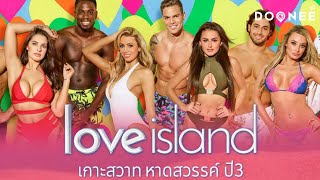 LOVE ISLAND เกาะสวาทหาดสวรรค์ ปี 3 I ตัวอย่างรายการ