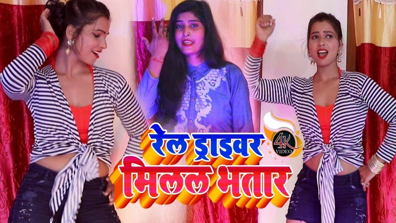 #Video_Song शशि शर्मा का अब तक का सबसे हिट वीडियो सांग रेल ड्राइवर मिलल भतार Bhojpuri Song Kaun Tha