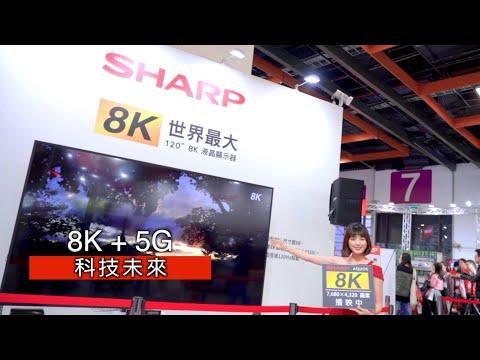 【超精彩回顧】2020 SHARP 新品發表會 暨 One SHARP前瞻概念展
