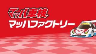 日本一の車検を実現したマッハ車検独自の仕組みと、その秘密を一挙公開!