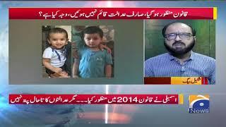 Sarif Shikayat Le Kar Kahan Jaey? Kis Se Faryaad Karey? – Geo Pakistan