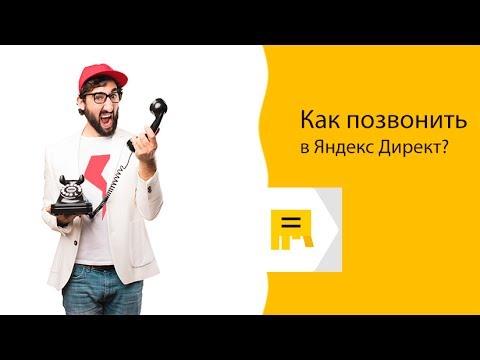техническая поддержка яндекс директ