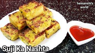 सूजी का इतना टेस्टी और आसान नाश्ता की आप रोज़ बनाकर खाएंगे/Breakfast Recipes -suji nashta-hemanshi