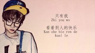 华晨于ChenYu Hua- 烟火里的尘埃 Lyrics(Pinyin)