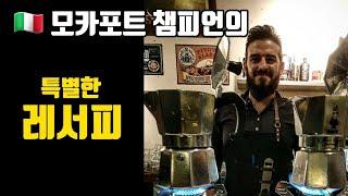 모카포트 챔피언의 90+ 커피 만드는 비법 !