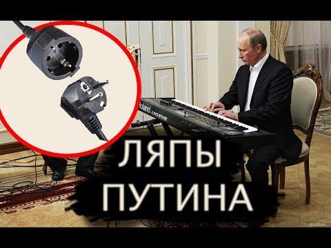 Ляпы Путина ТОП
