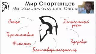 Мир Спартанцев (Идеология) 11.07.14 (видео дневник