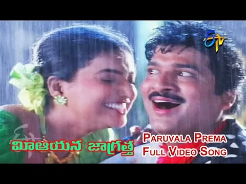 Paruvala Prema Full Video Song | Mee Aayana Jaagratha | Rajendra Prasad | Roja | ETV Cinema