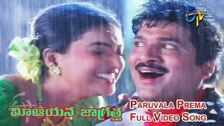 Paruvala Prema Full Video Song | Mee Aayana Jaagratha | Rajendra Prasad | Roja | ETV Cinema