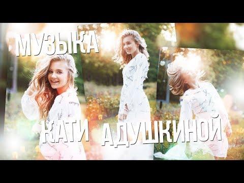 МУЗЫКА КАТИ АДУШКИНОЙ #14 // Sashulya Shpak